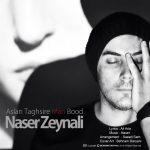 ناصر زینعلی اصلا تقصیر من بود