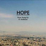 امید اشکانی امید