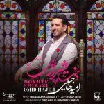 امید حاجیلی دخت شیرازی
