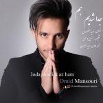 امید منصوری جدا شدیم از هم