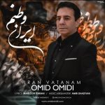 امید امیدی ایران وطنم