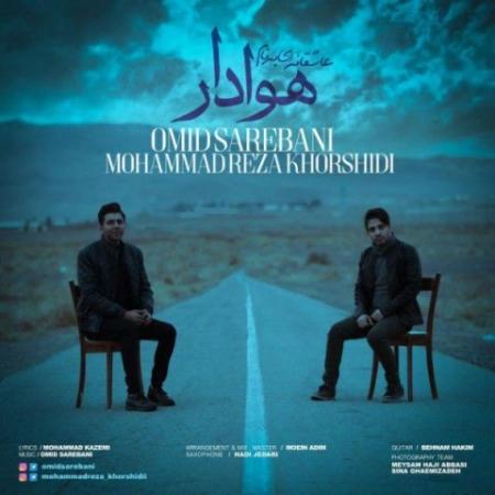 امید ساربانی و محمدرضا خورشیدی هوادار