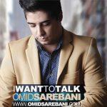 امید ساربانی میخوام حرف بزنم