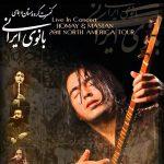 دانلود آلبوم پرواز همای بانوی ایرانی