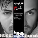 بهزاد پکس و احمد سلو غریب کش ۳