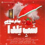 پیام مقامی شب یلدا