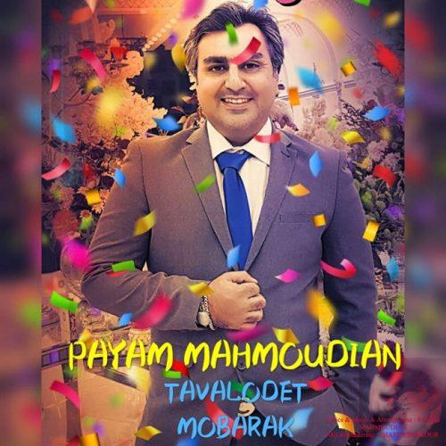 پیام محمودیان تولدت مبارک