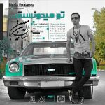 احسان الدین معین تو میدونستی
