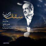 محمد اصفهانی سقف