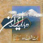 حجت اشرف زاده دوباره ایران