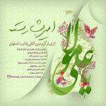 بشارت اصفهان امیر بشارت