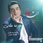 علیرضا عطایی ایران سلام