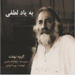 poria akhvas 6 150x150 - دانلود آلبوم پوریا اخواص به یاد لطفی