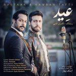 رستاک حلاج و کامران تفتی عید