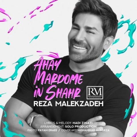 reza malekzadeh ahay mahrdome in shahr 2021 07 07 15 55 17 - دانلود آهنگ آنقدر خرابم که دگر تاب ندارم تو با منی و تا به سحر خواب ندارم از رضا ملک زاده