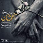 رضا صادقی آغوش امن