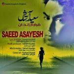 سعید آسایش فرار از زندان
