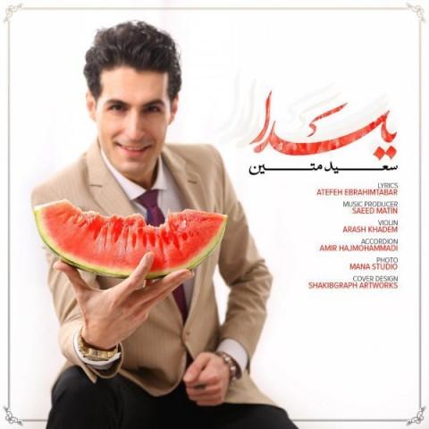 saeed matin yalda - دانلود آهنگ سعید متین یلدا