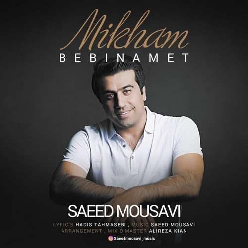 سعید موسوی میخوام ببینمت