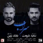 saeid shariat sarab 2021 05 13 19 34 48 150x150 - دانلود آهنگ تیتراژ سریال روز های آبی از سعید شریعت