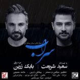 saeid shariat sarab 2021 05 13 19 34 48 157x157 - دانلود آهنگ تیتراژ سریال روز های آبی از سعید شریعت