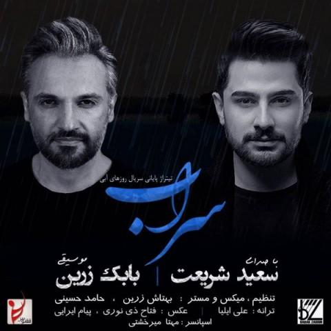 saeid shariat sarab 2021 05 13 19 34 48 - دانلود آهنگ تیتراژ سریال روز های آبی از سعید شریعت
