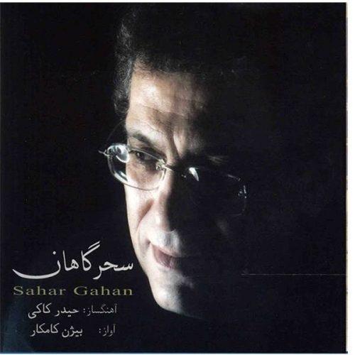 sahargahan 10 500x500 - دانلود آلبوم بیژن کامکار سحرگاهان