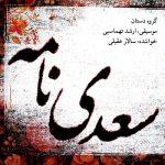 سالار عقیلی سعدی نامه