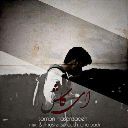 سامان حسن زاده ای کاش