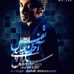 سامان جلیلی آخرین نفس