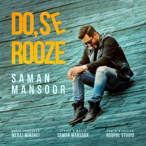 سامان منصور دو سه روزه