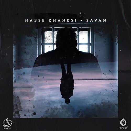 ساوان حبس خانگی