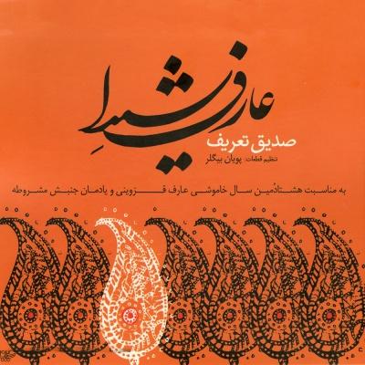 دانلود آلبوم صدیق تعریف عارف شیدا