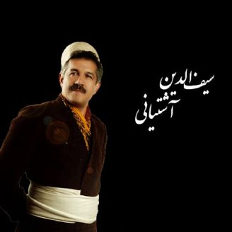 سیف الدین آشتیانی وا سیلت