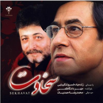 sekhavat 1 - دانلود آهنگ مهرداد کاظمی صبح و من
