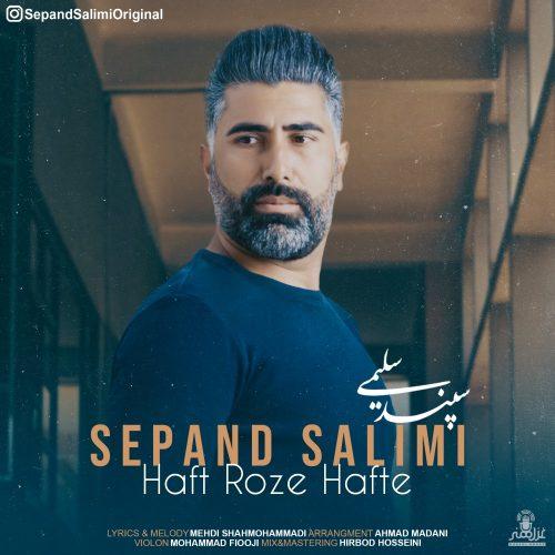 سپند سلیمی هفت روز هفته