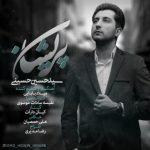 سید حسین حسینى پریشان