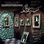 شهرام ناظری کنسرت موسیقی اساتید ایران