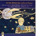 shamlo 150x150 - دانلود آلبوم احمد شاملو مردی که لب نداشت
