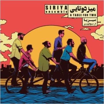 siriya 11 - دانلود آلبوم محمد لاریان میز دوتایی