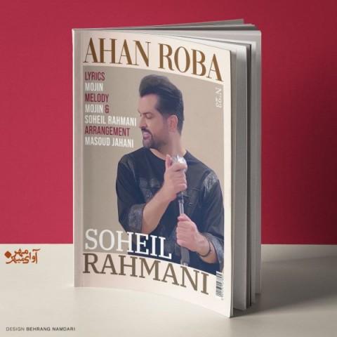 soheil rahmani ahan roba 2021 09 08 20 24 36 - آهنگ چشمات مگه آهنرباست که منو هی چپو راست از سهیل رحمانی