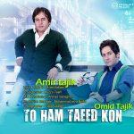 امیر تاجیک و امید تاجیک تو هم تایید کن