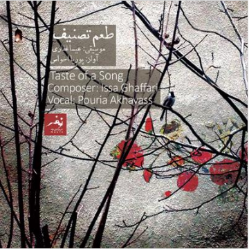 tame tasnif 9 - دانلود آلبوم پوریا اخواص طعم تصنیف