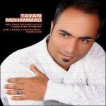 محمد یاوری یادم تورو فراموش