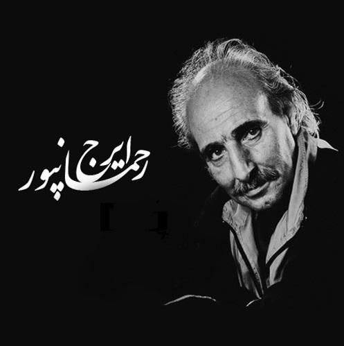 ایرج رحمانپور زخم قدیم