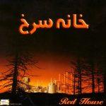 دانلود آلبوم گروهی از هنرمندان بنام خانه سرخ