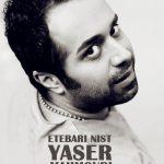 یاسر محمودی اعتباری نیست
