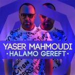 یاسر محمودی حالمو گرفت