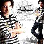 محسن یگانه اسکله